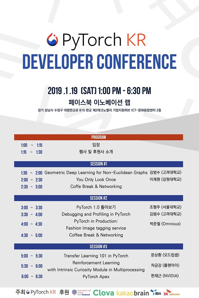 [PyTorch KR Developer Conference] 학회 후원